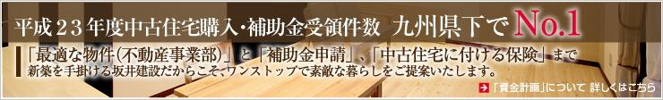 中古住宅購入の資金計画補助金受領件数が九州でNo.1!