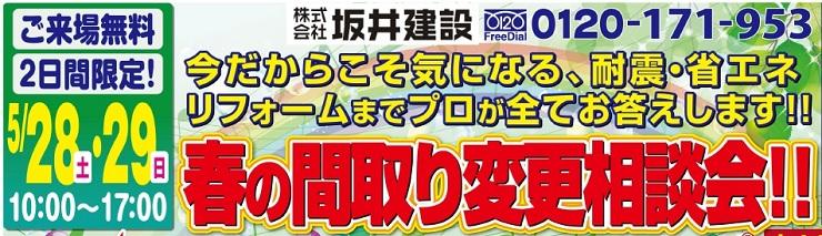 坂井建設リフォーム事業部 春の間取り変更相談会inクリナップシュールーム