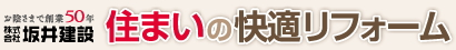 大分のリフォーム・坂井建設