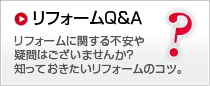 リフォームに関するQ&A